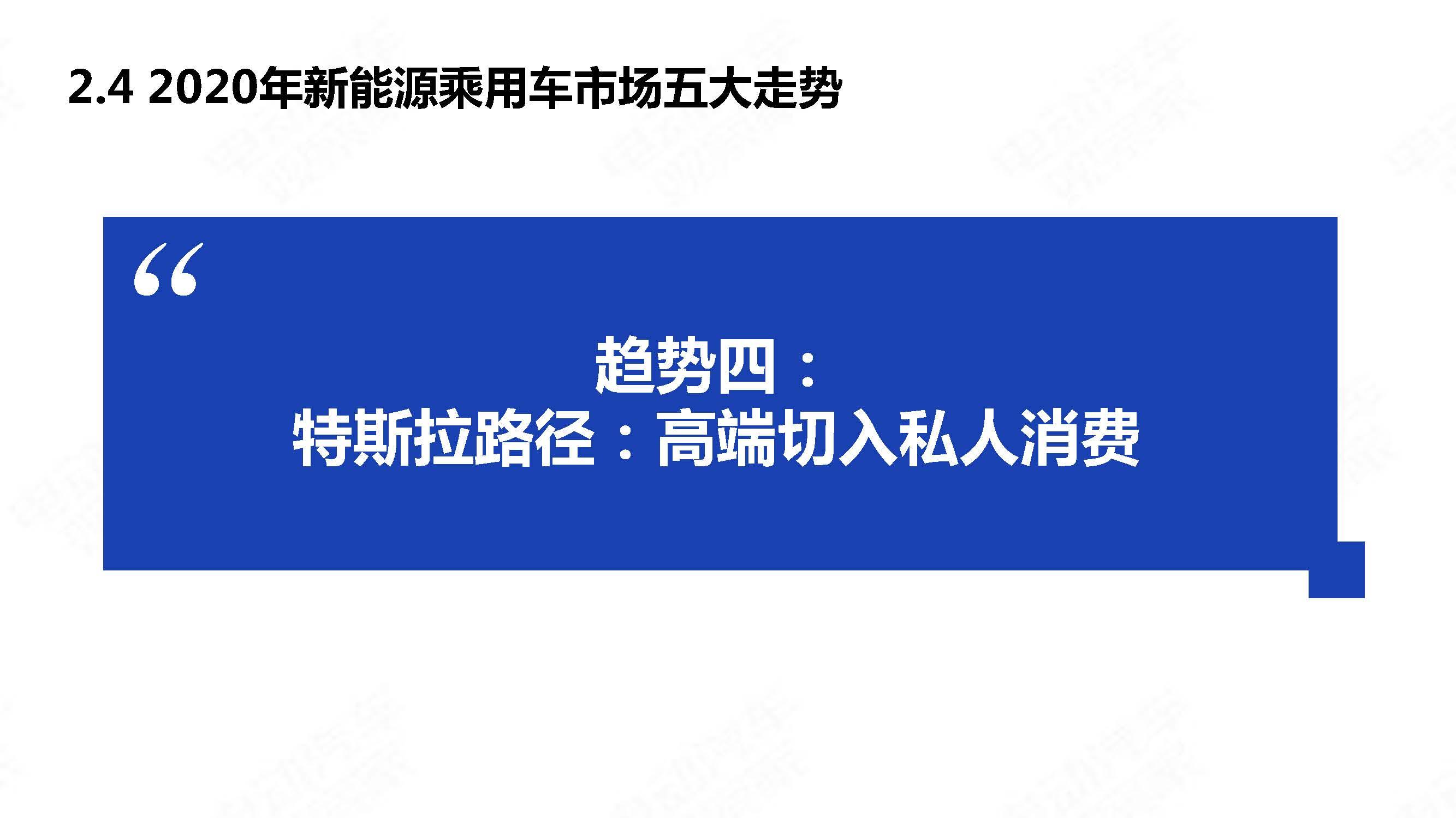 中国新能源汽车产业年度观察2020 简版_页面_22
