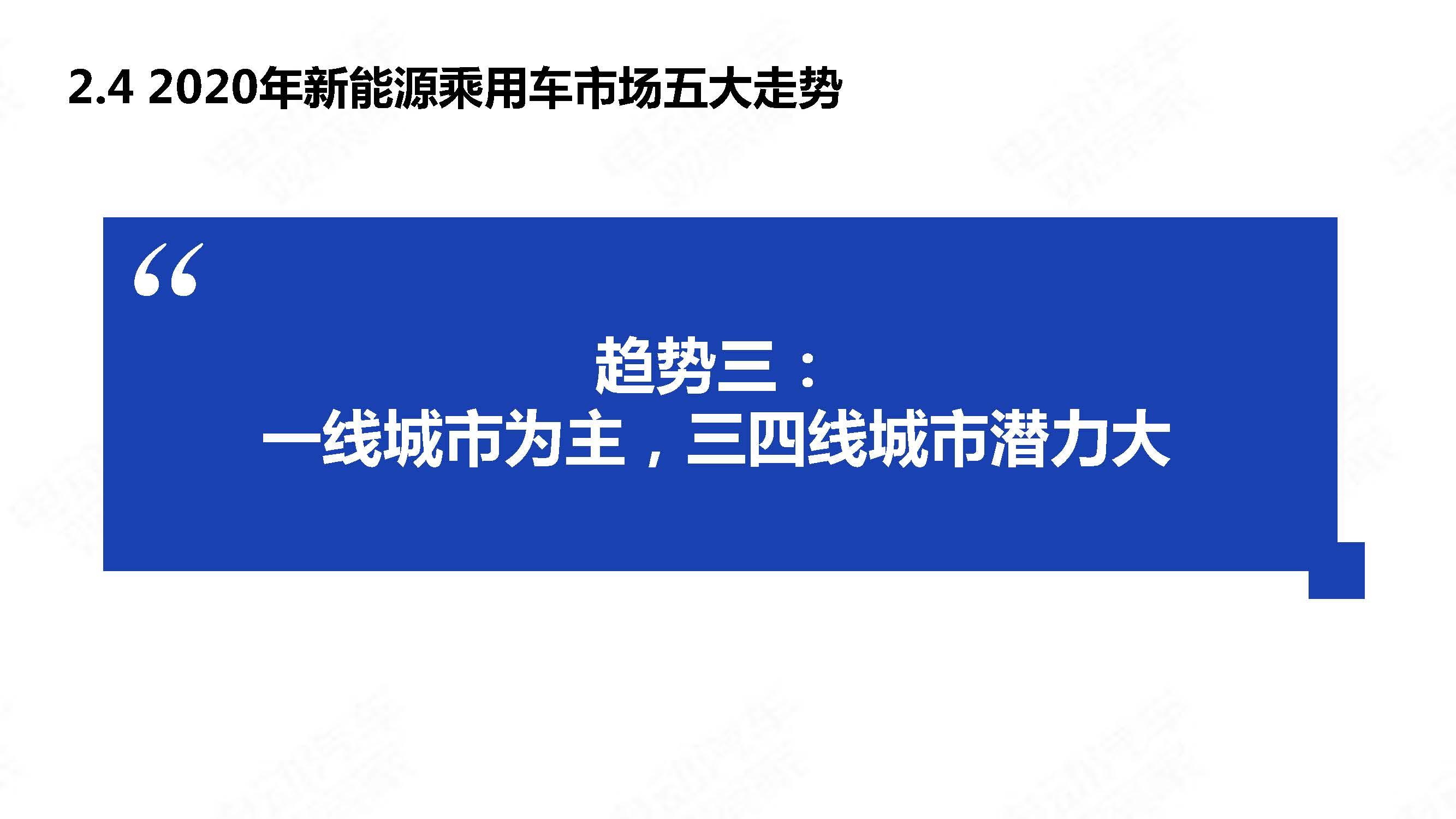 中国新能源汽车产业年度观察2020 简版_页面_21