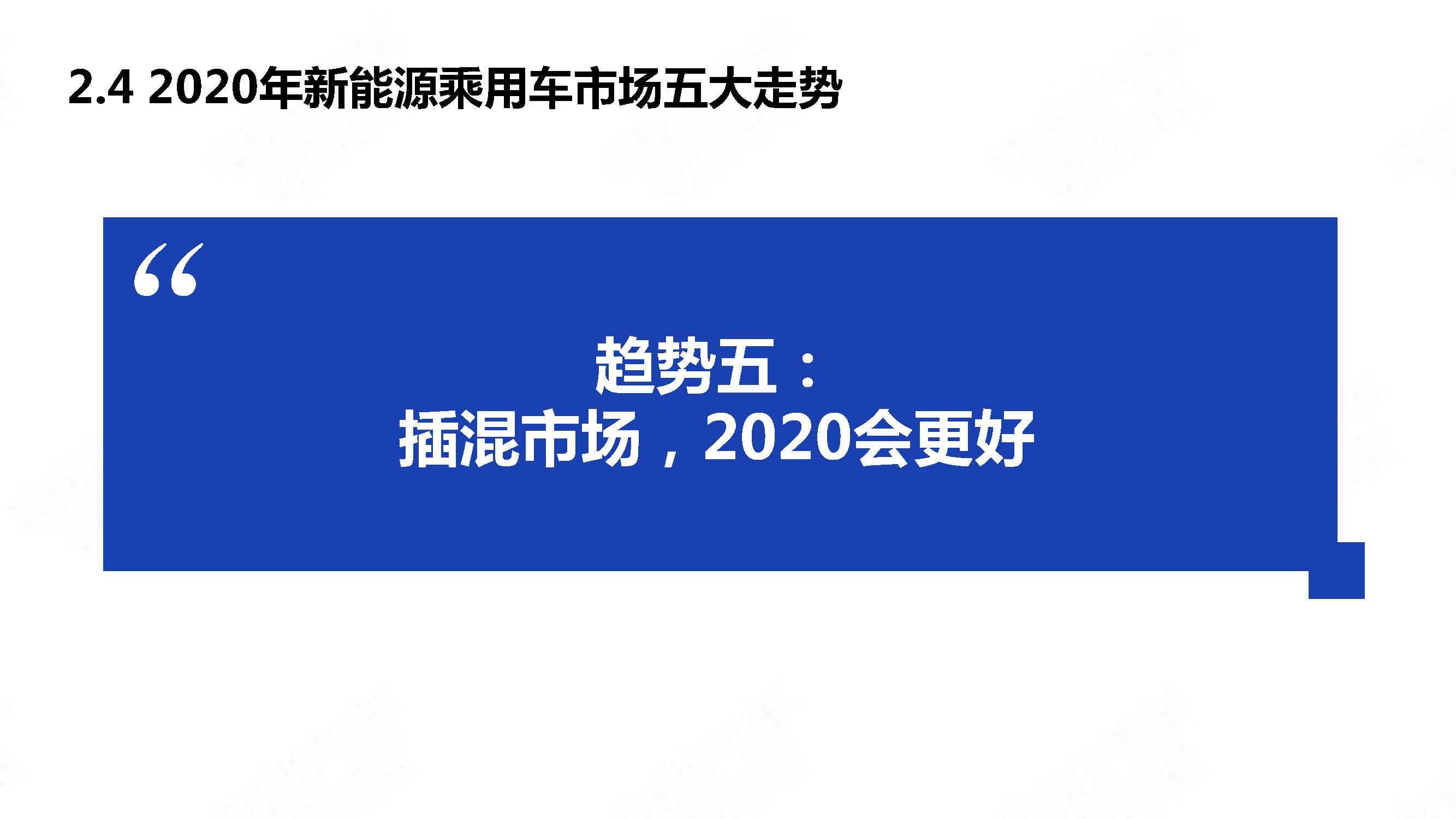 中国新能源汽车产业年度观察2020 简版_页面_23