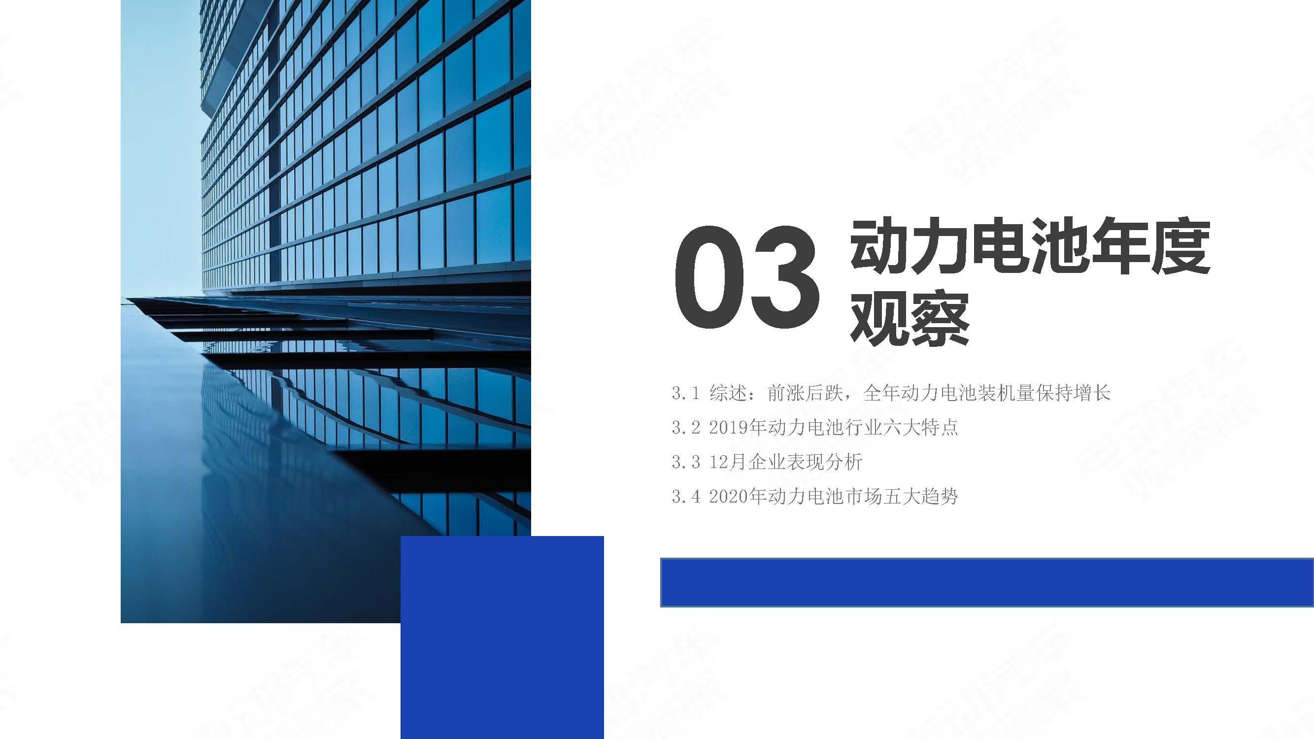 中国新能源汽车产业年度观察2020 简版_页面_24