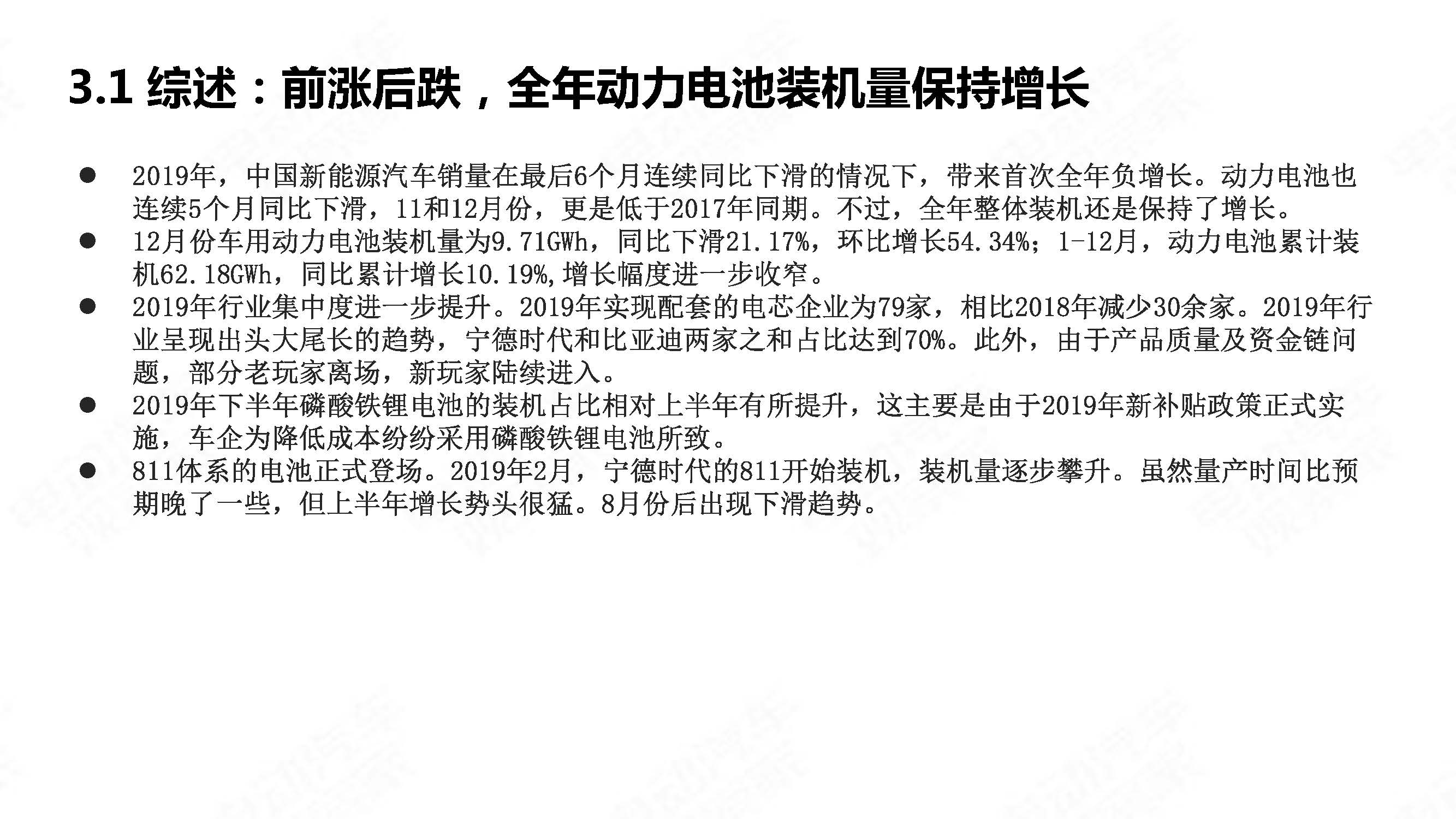 中国新能源汽车产业年度观察2020 简版_页面_25