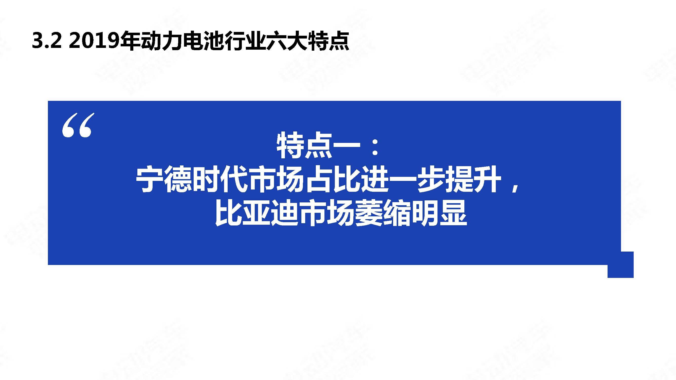中国新能源汽车产业年度观察2020 简版_页面_27