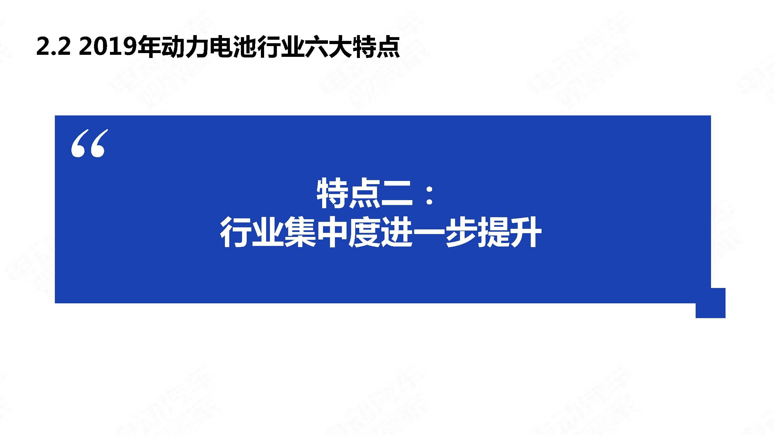 中国新能源汽车产业年度观察2020 简版_页面_29