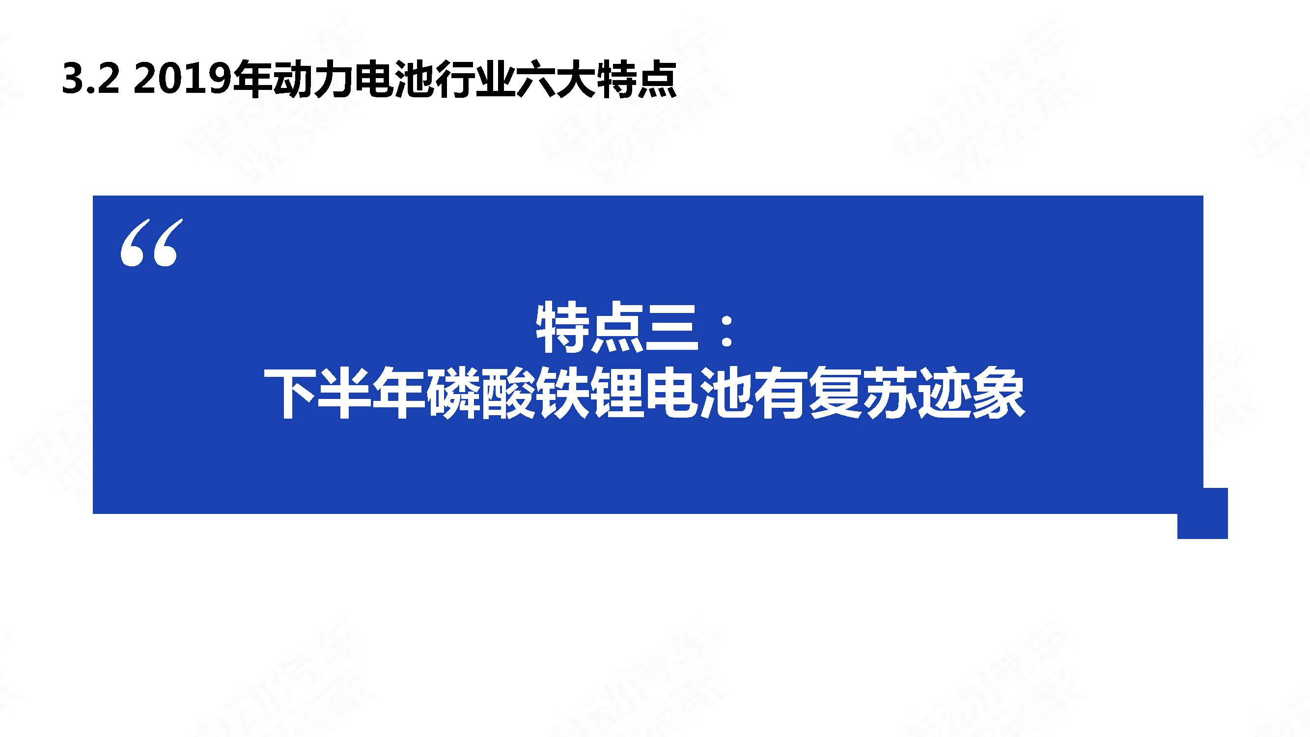 中国新能源汽车产业年度观察2020 简版_页面_31