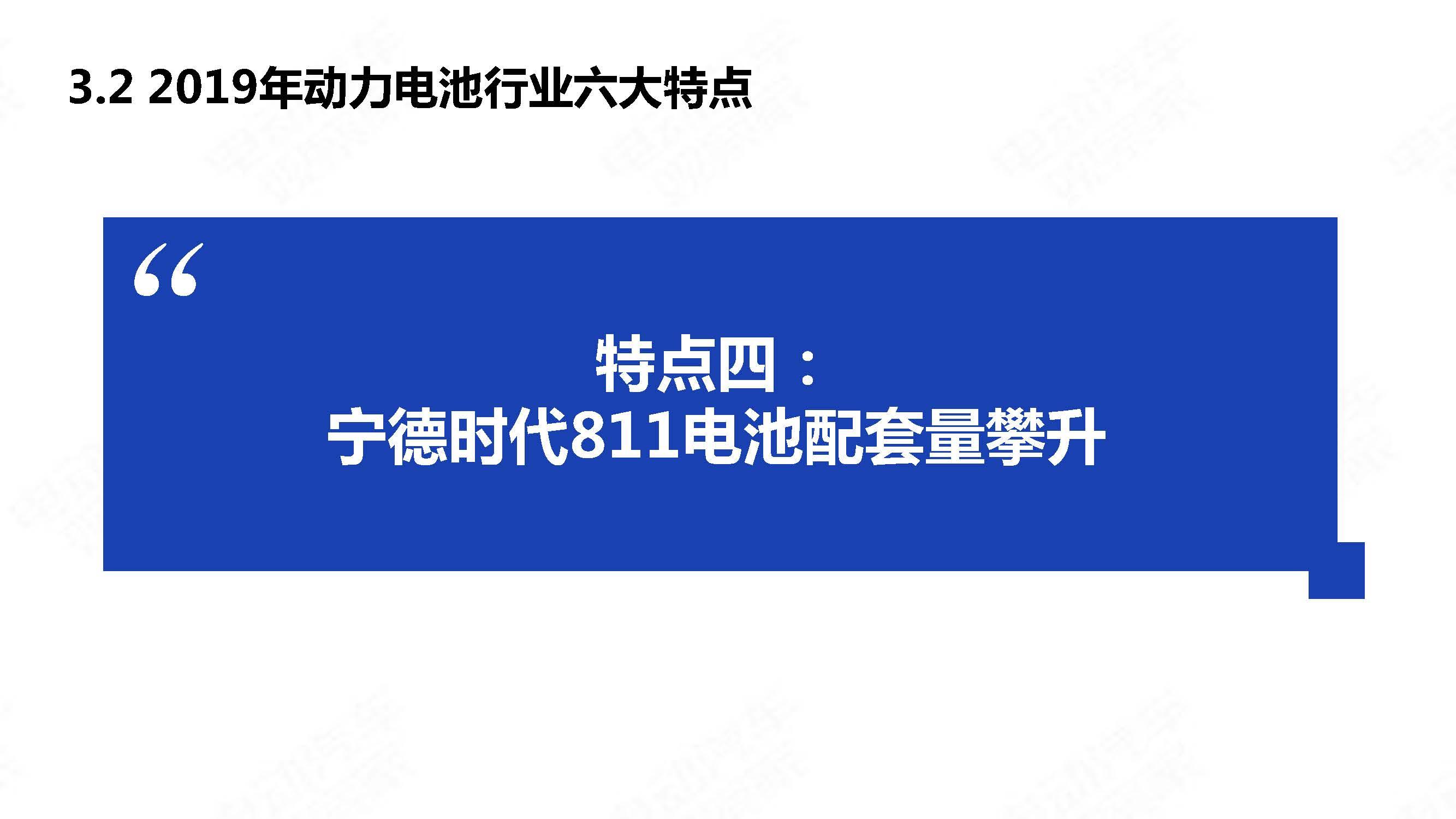 中国新能源汽车产业年度观察2020 简版_页面_32