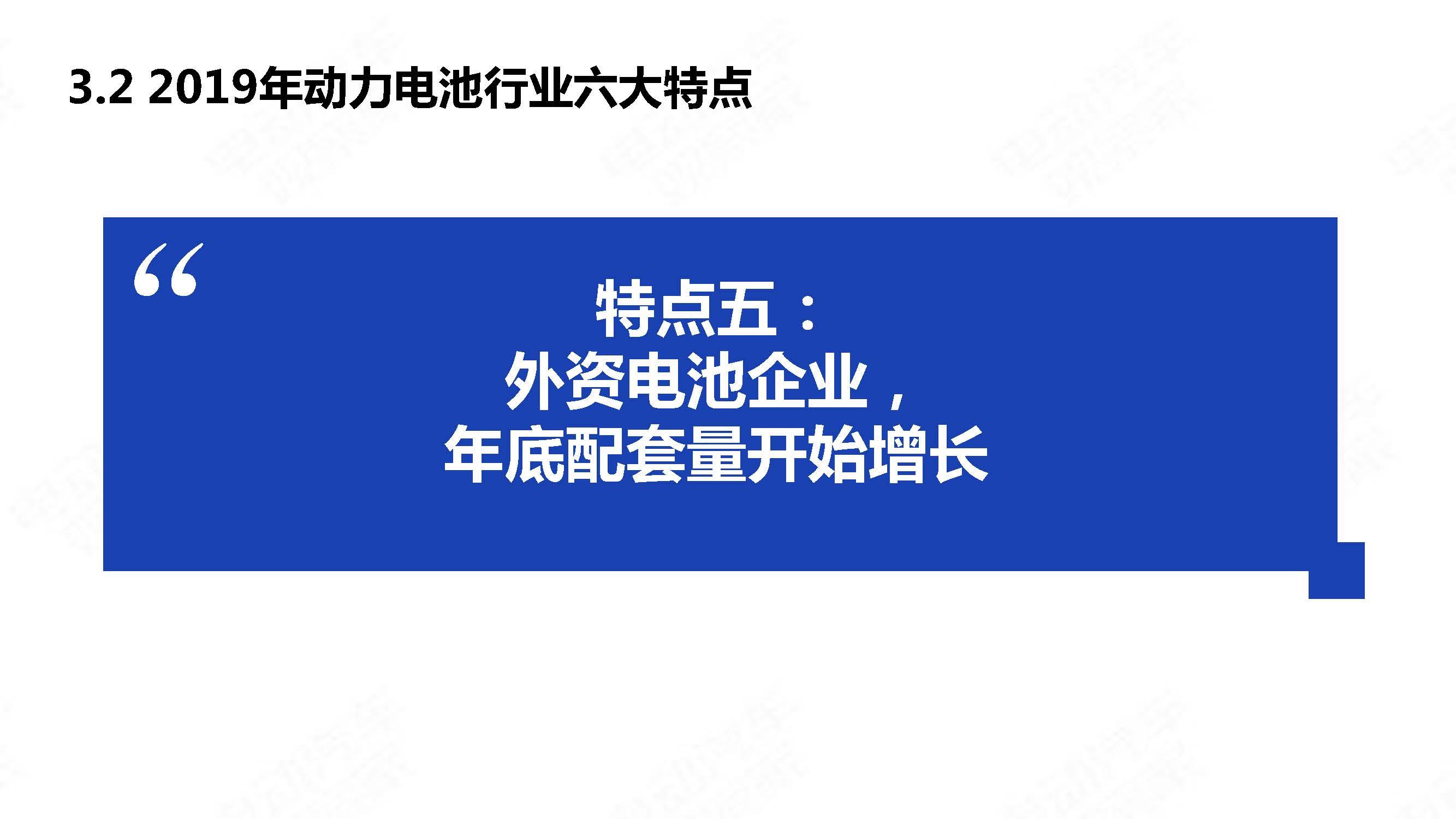 中国新能源汽车产业年度观察2020 简版_页面_33
