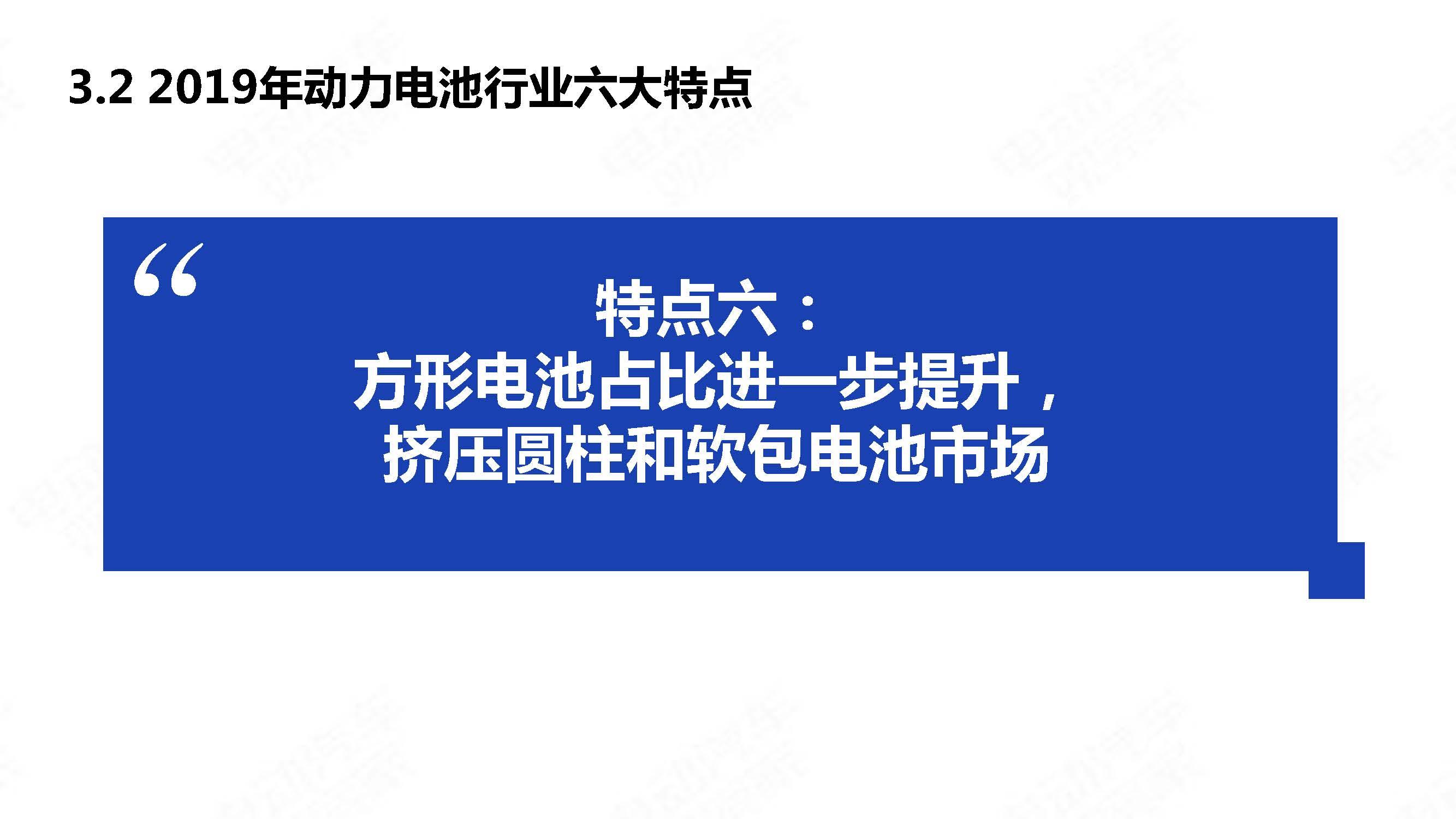 中国新能源汽车产业年度观察2020 简版_页面_34