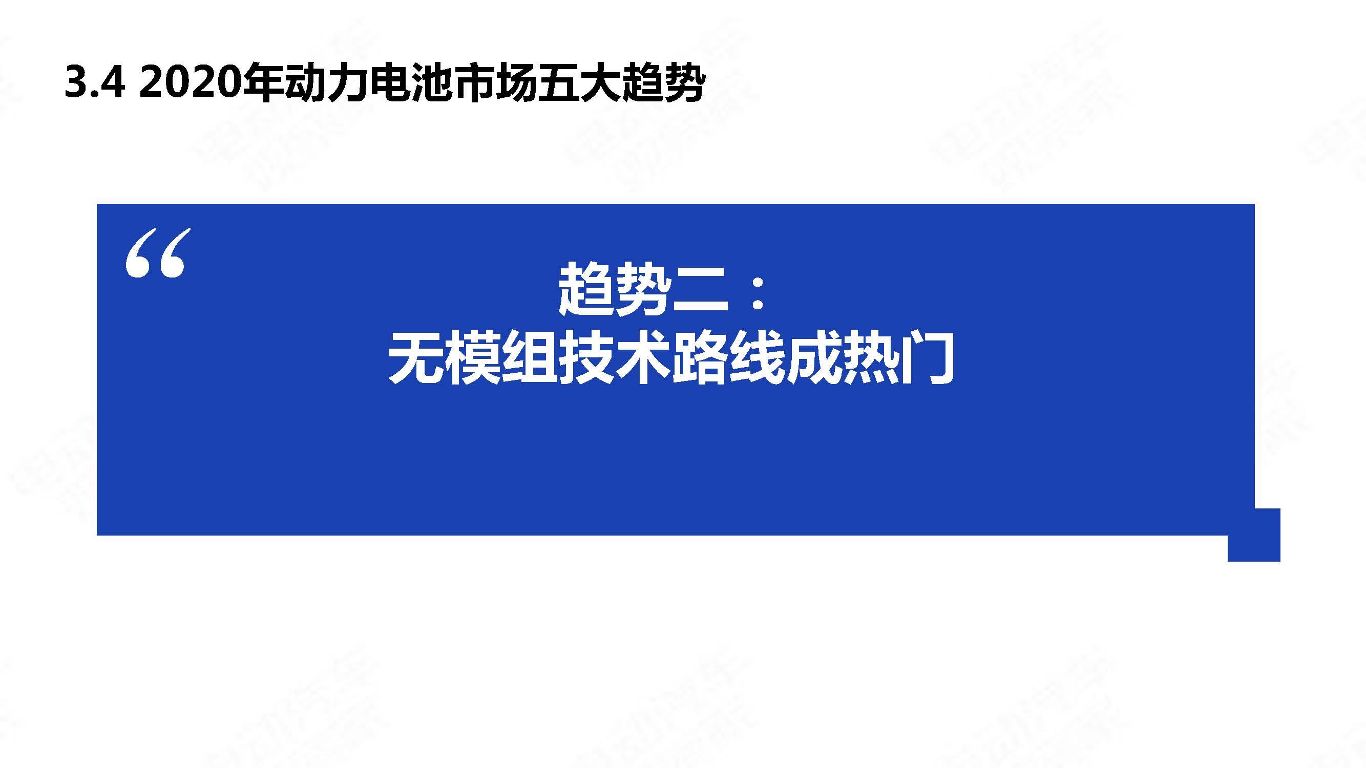 中国新能源汽车产业年度观察2020 简版_页面_36