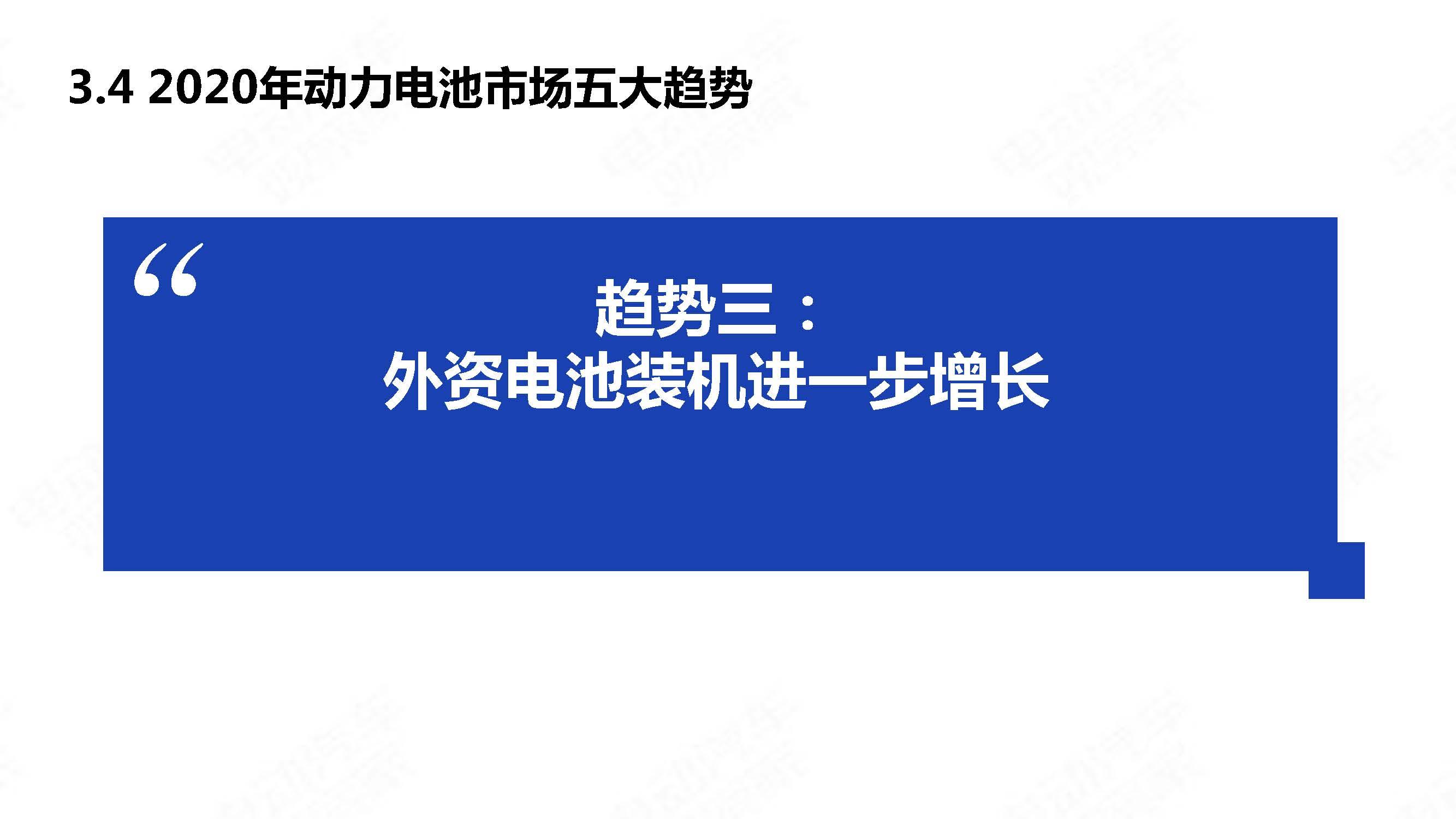 中国新能源汽车产业年度观察2020 简版_页面_37
