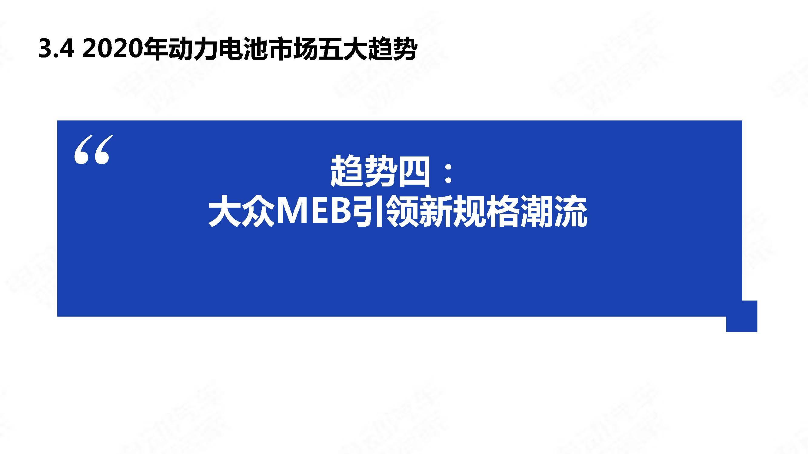 中国新能源汽车产业年度观察2020 简版_页面_38