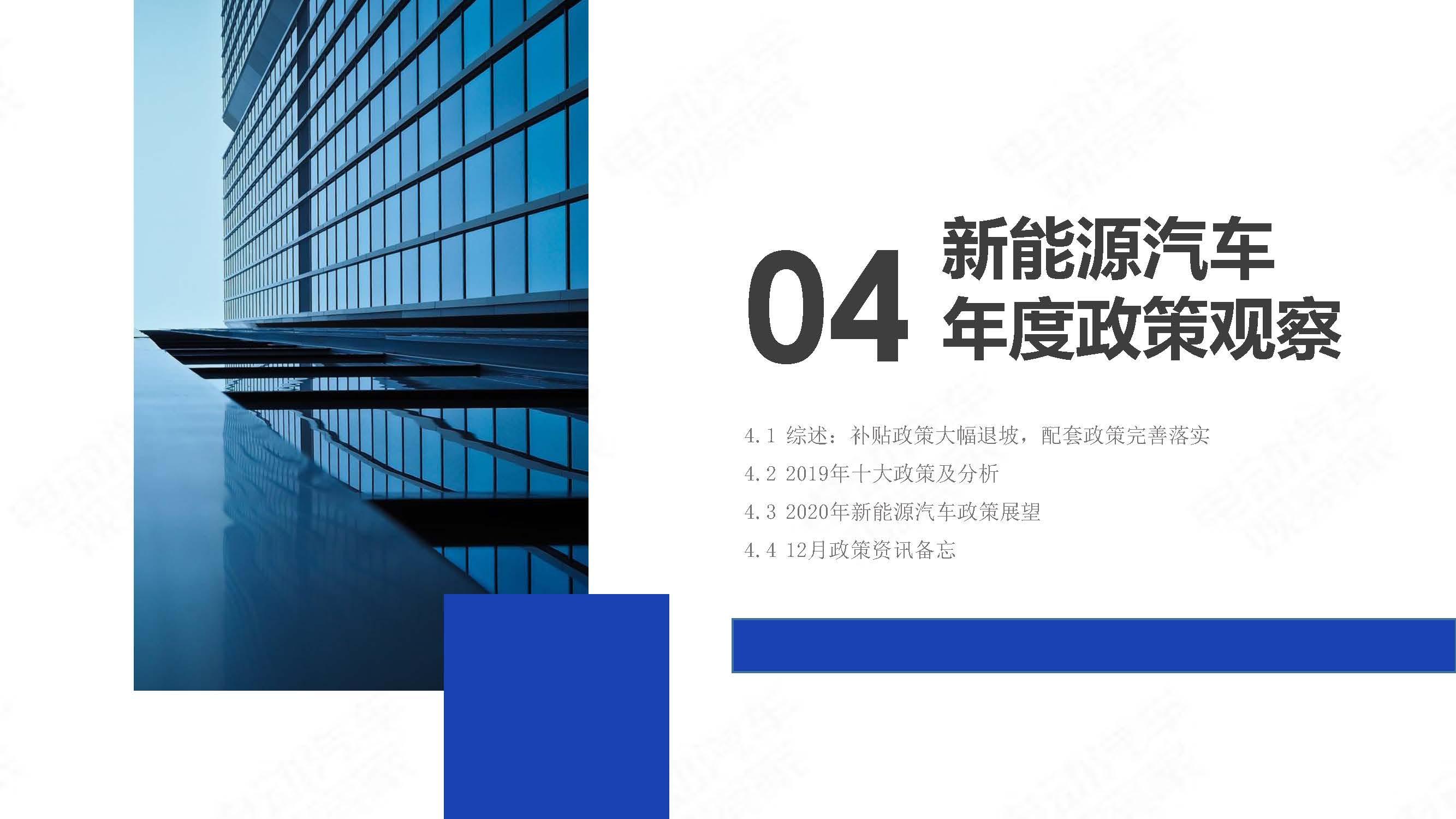 中国新能源汽车产业年度观察2020 简版_页面_40