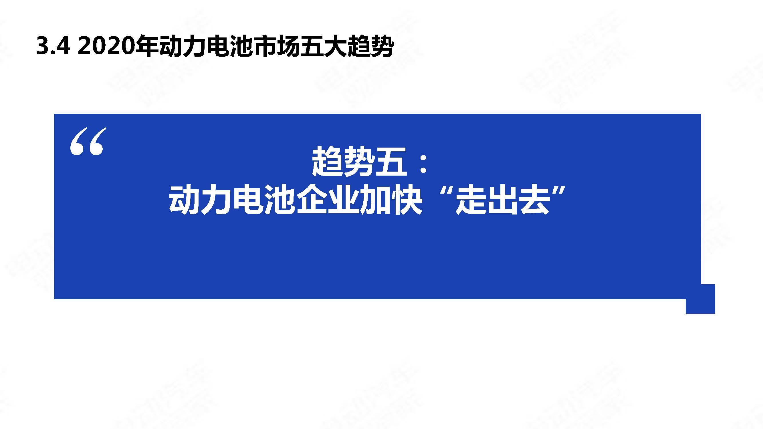 中国新能源汽车产业年度观察2020 简版_页面_39