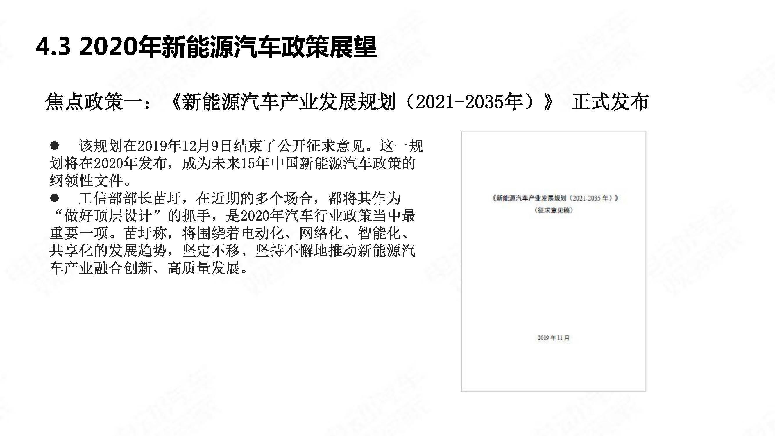 中国新能源汽车产业年度观察2020 简版_页面_42