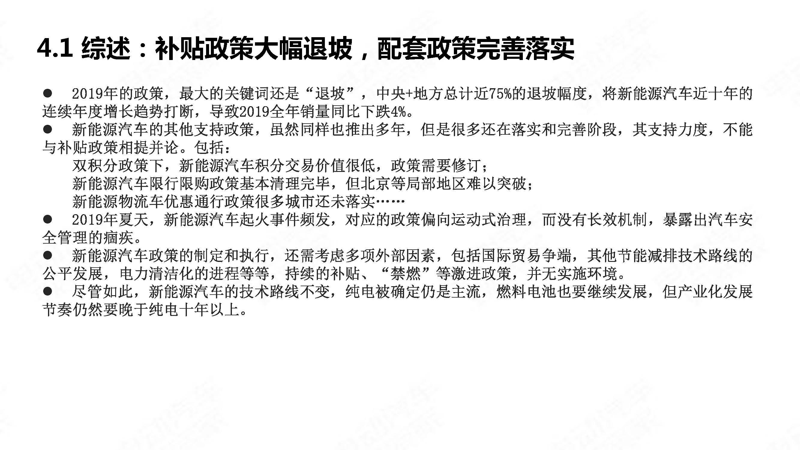 中国新能源汽车产业年度观察2020 简版_页面_41