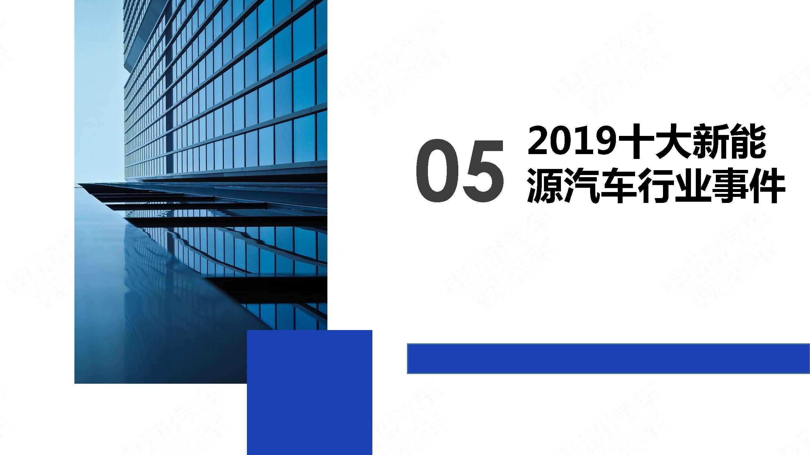 中国新能源汽车产业年度观察2020 简版_页面_47