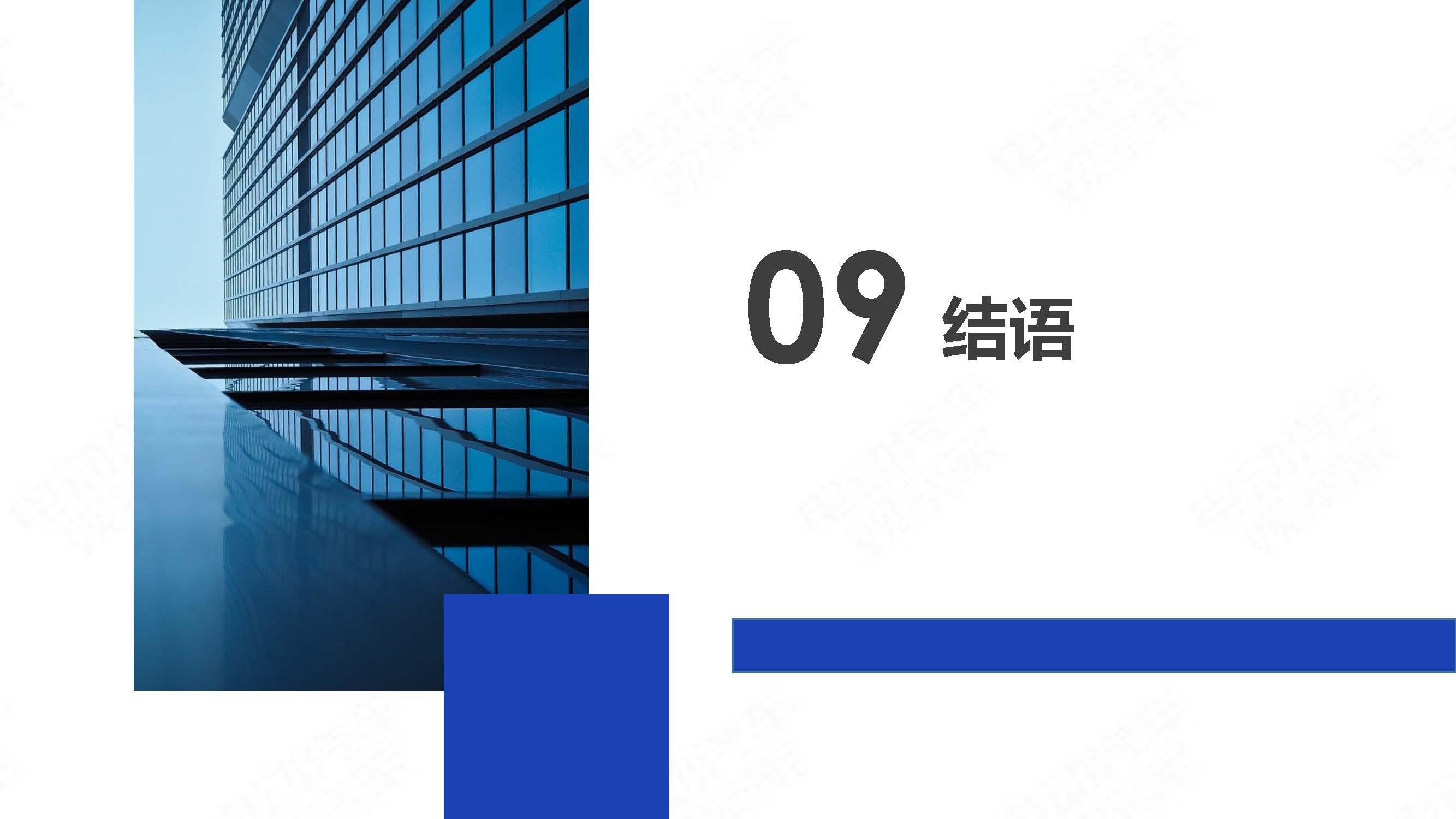 中国新能源汽车产业年度观察2020 简版_页面_51