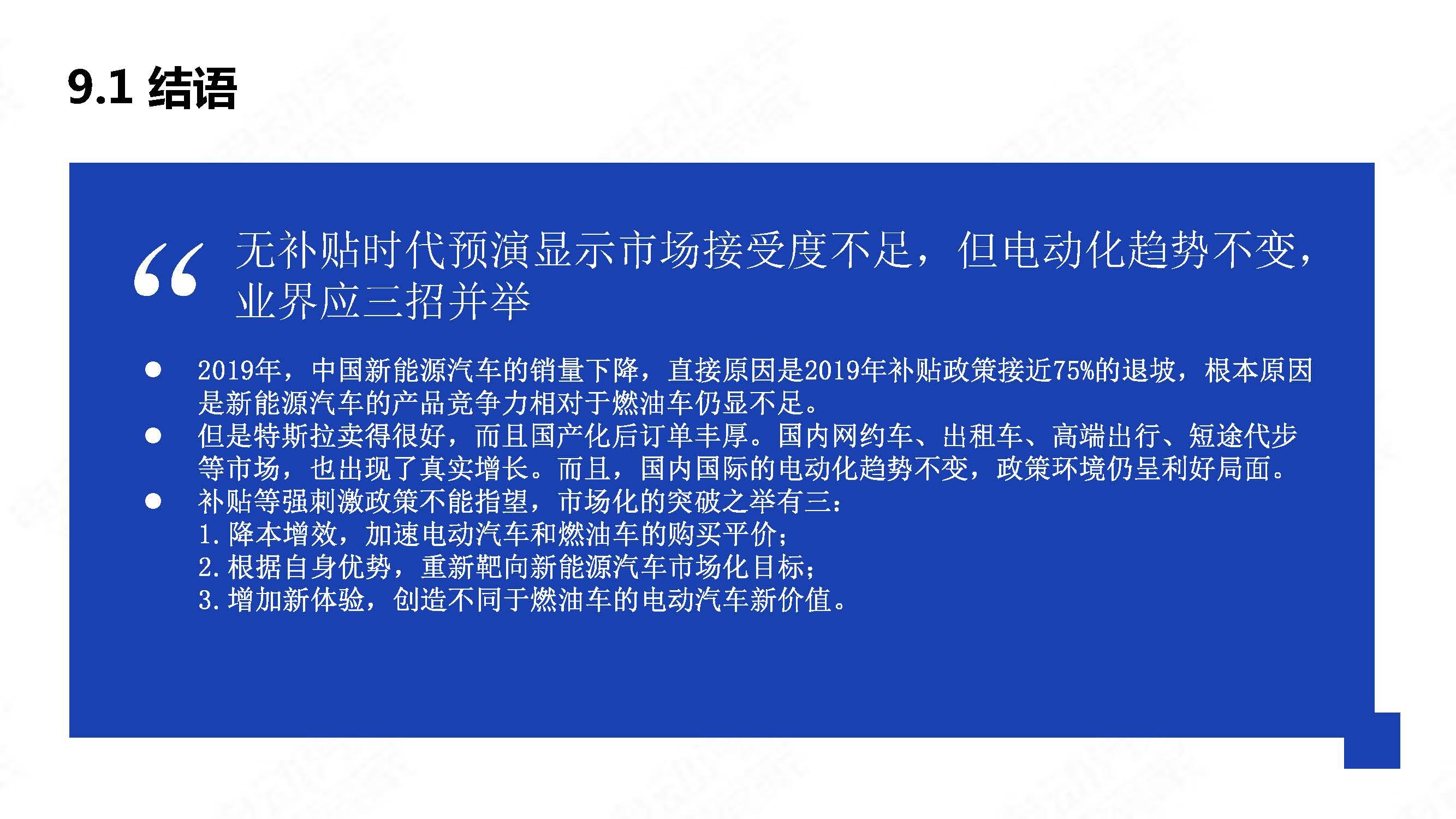 中国新能源汽车产业年度观察2020 简版_页面_52