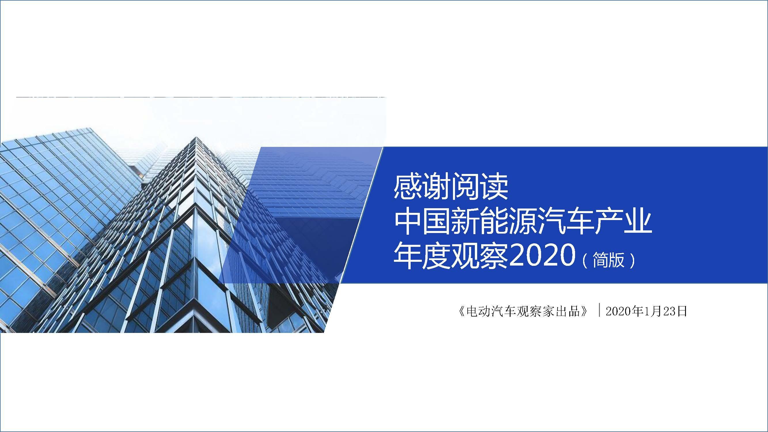 中国新能源汽车产业年度观察2020 简版_页面_54