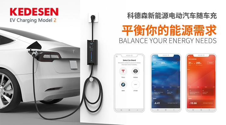 科德森电动汽车充电盒,电动汽车充电线,新能源汽车充电线