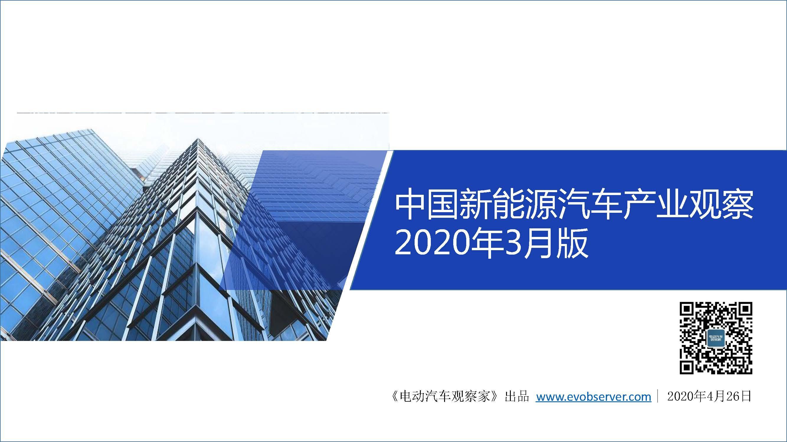 PPT:中国新能源汽车产业观察2020年3月简版