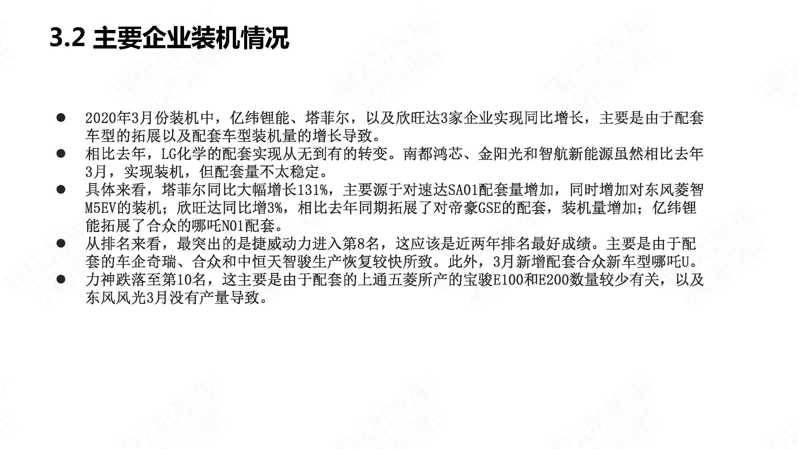 中国新能源汽车产业观察2020年3月简版_页面_30