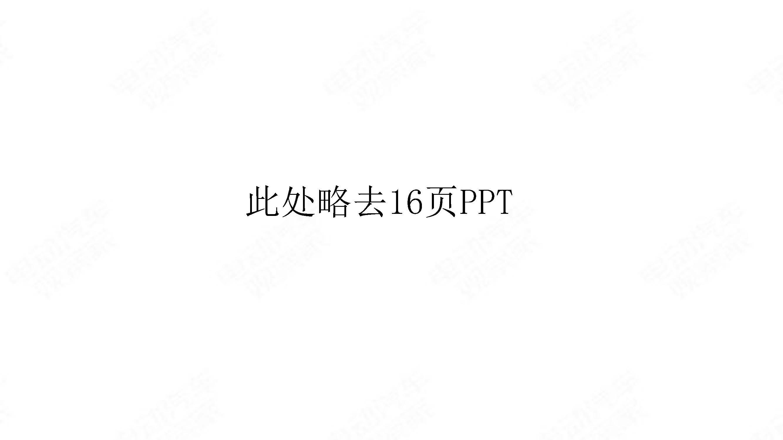 中国新能源汽车产业观察2020年3月简版_页面_33