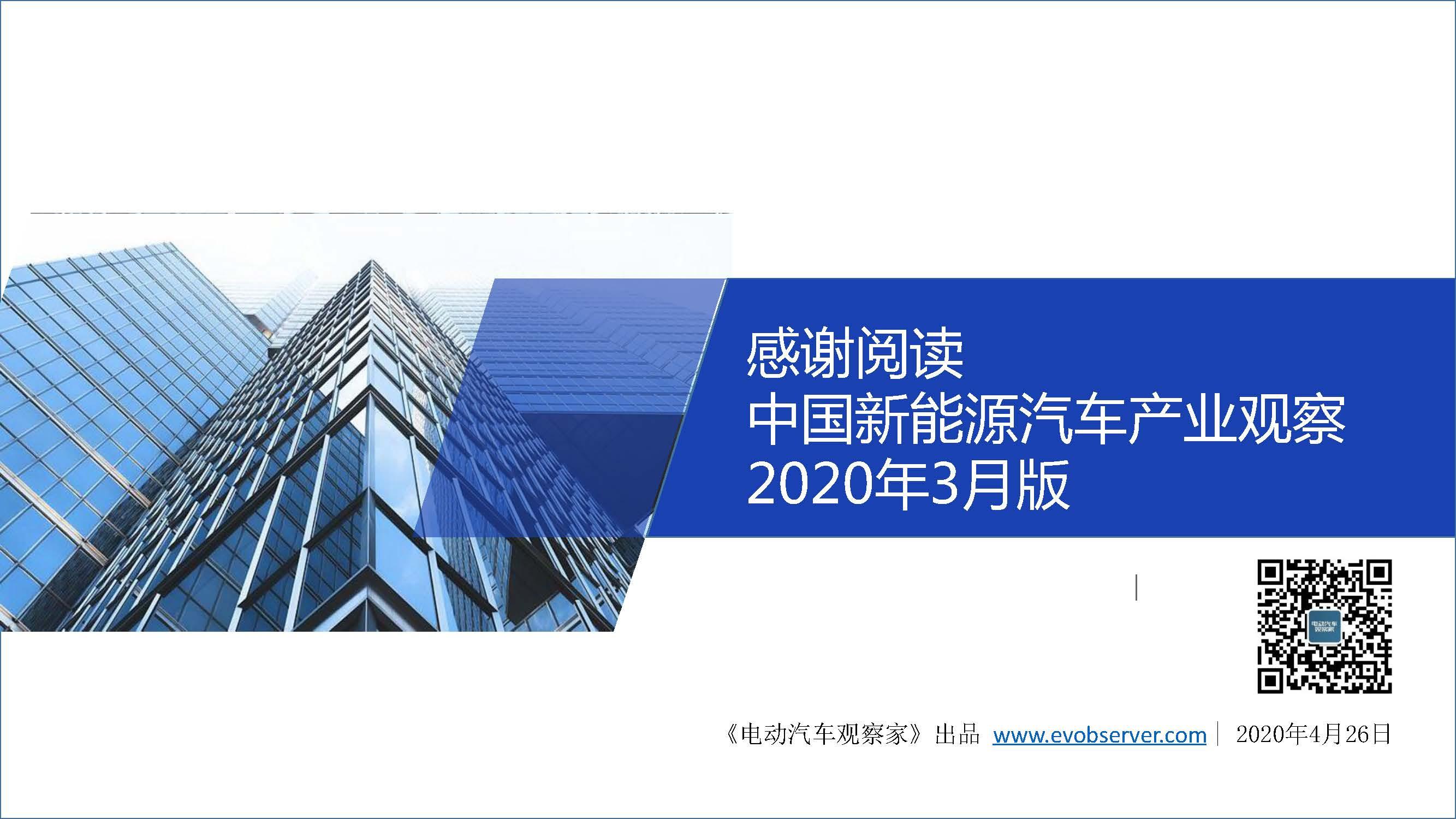 中国新能源汽车产业观察2020年3月简版_页面_41