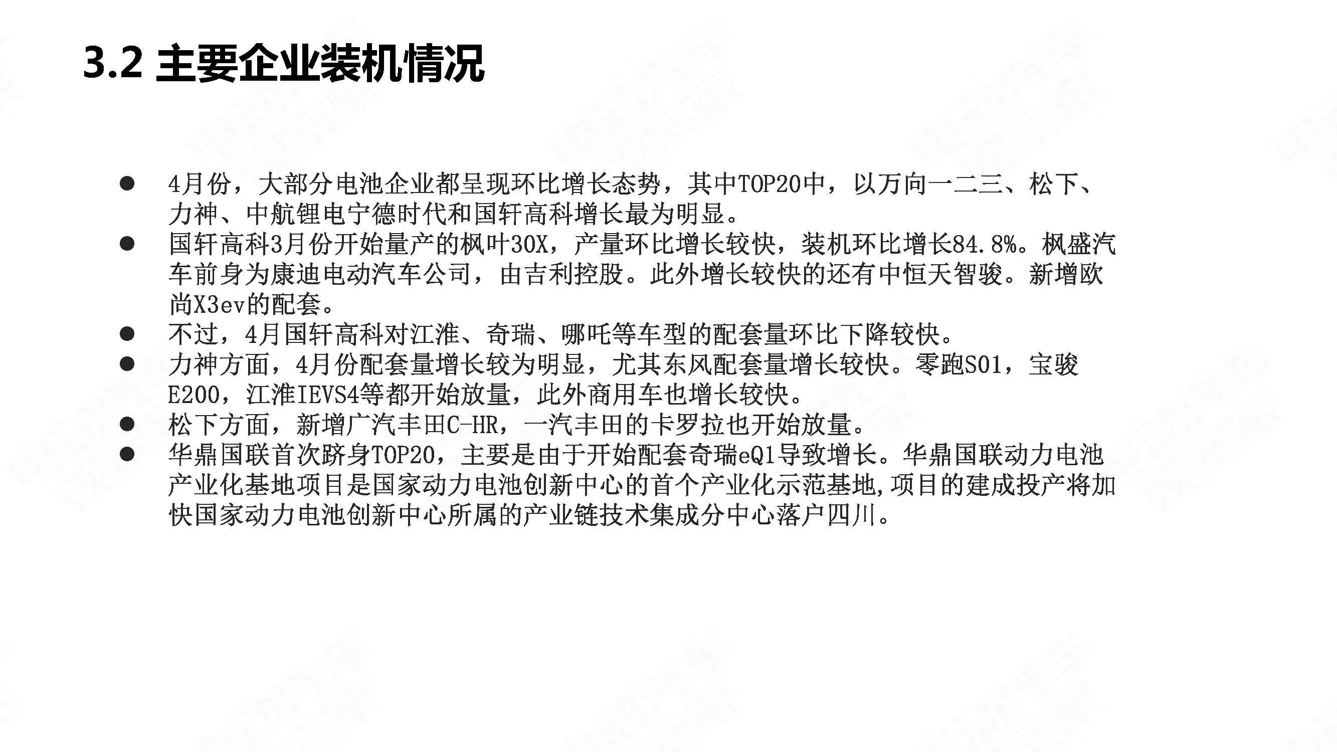 中国新能源汽车产业观察2020年4月简版_页面_31