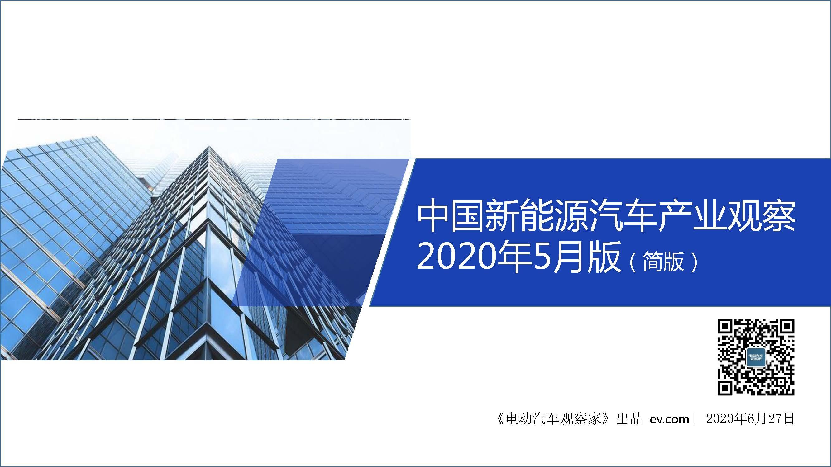 PPT:中国新能源汽车产业观察2020年5月简版