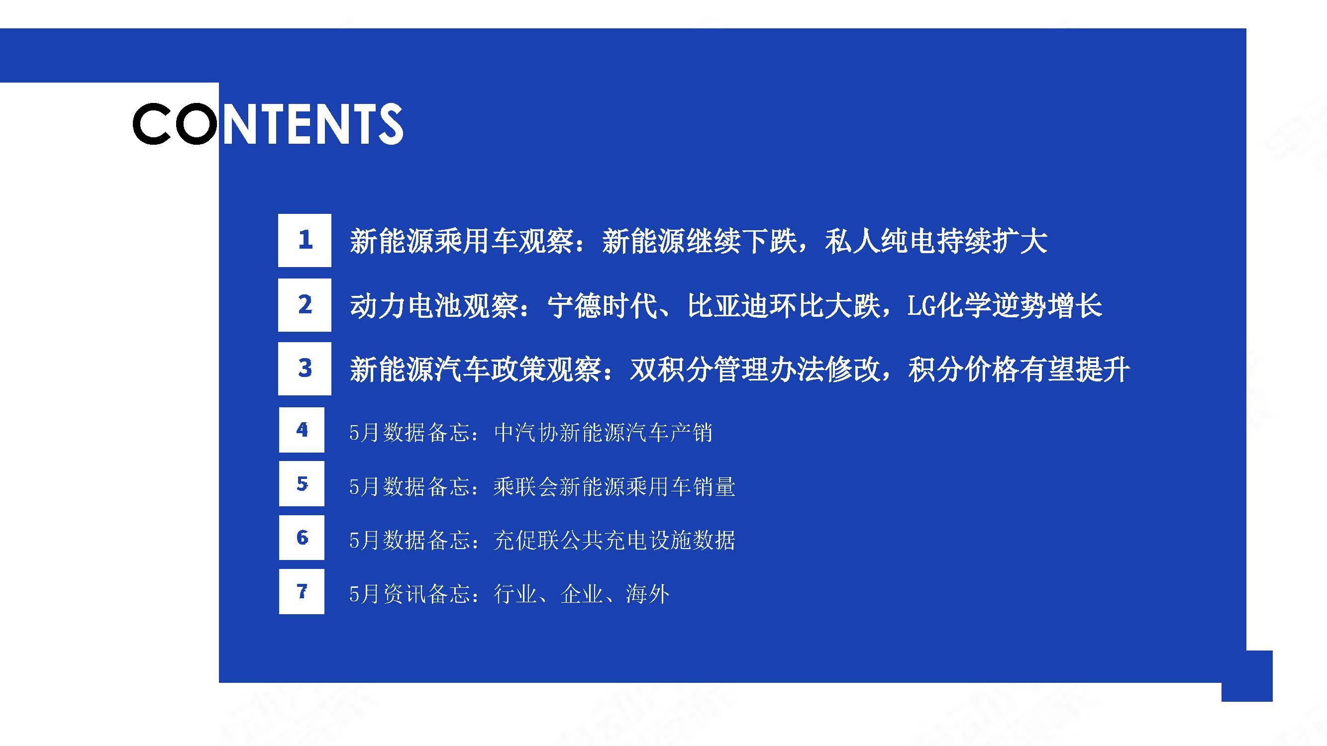 中国新能源汽车产业观察2020年5月简版_页面_03