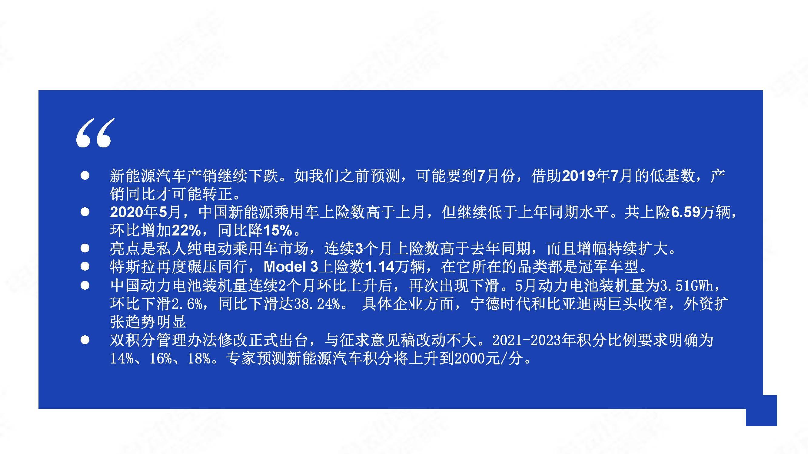 中国新能源汽车产业观察2020年5月简版_页面_02