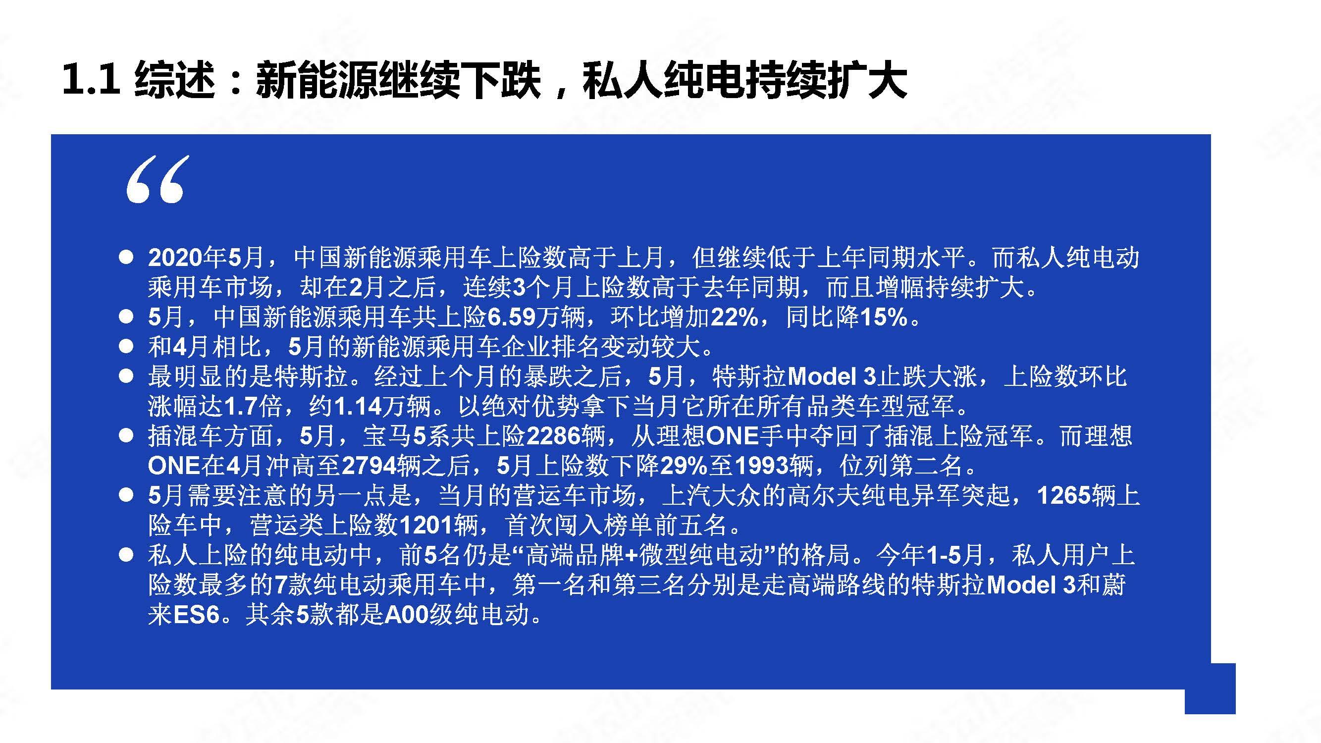 中国新能源汽车产业观察2020年5月简版_页面_05