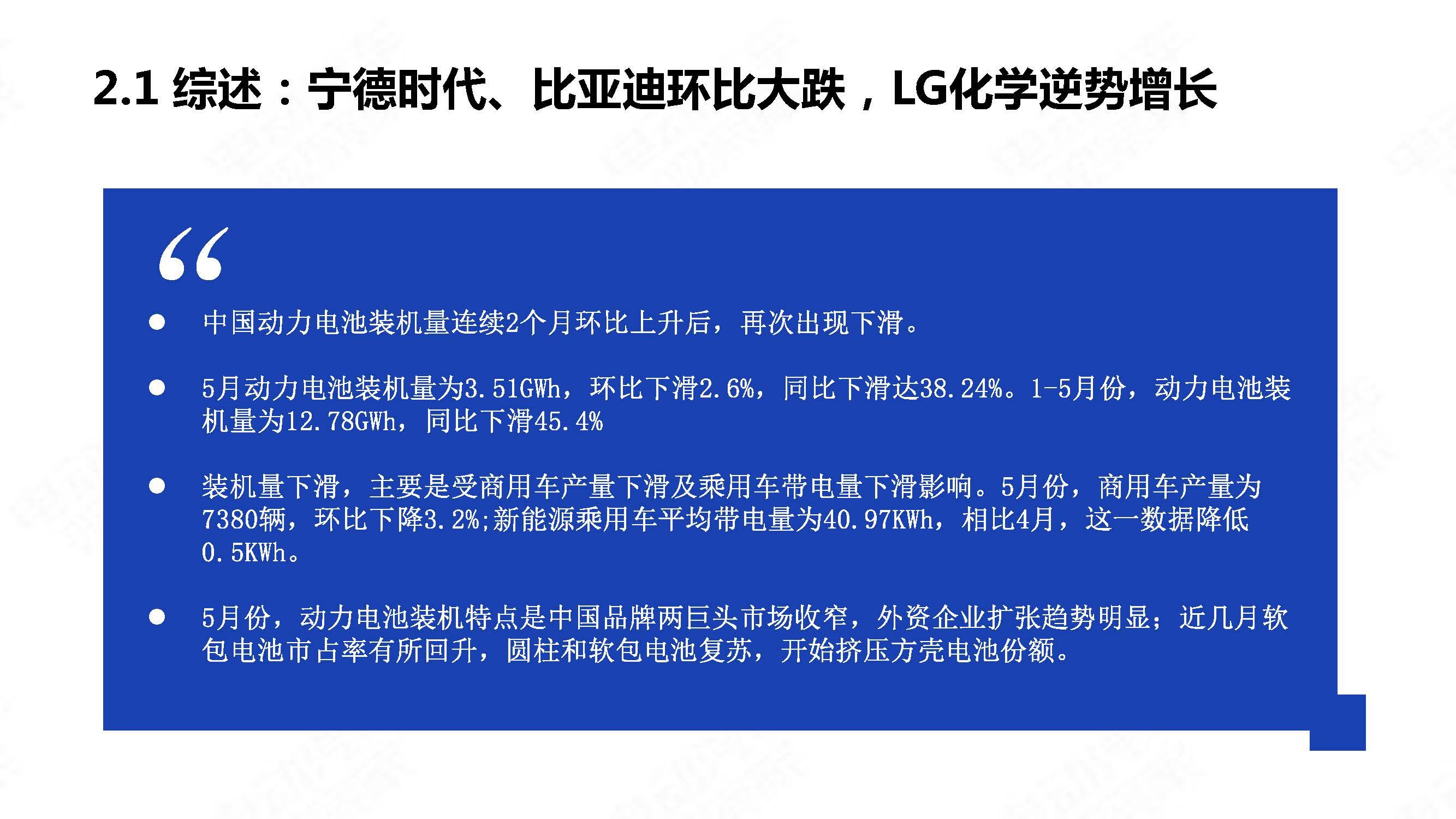 中国新能源汽车产业观察2020年5月简版_页面_17