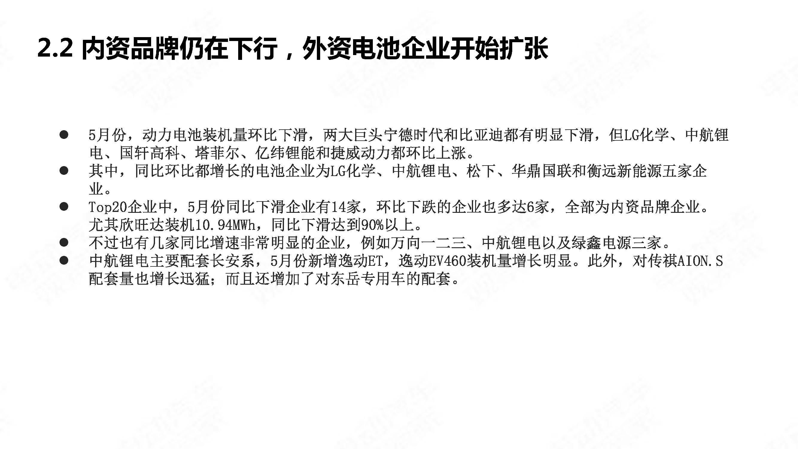 中国新能源汽车产业观察2020年5月简版_页面_23