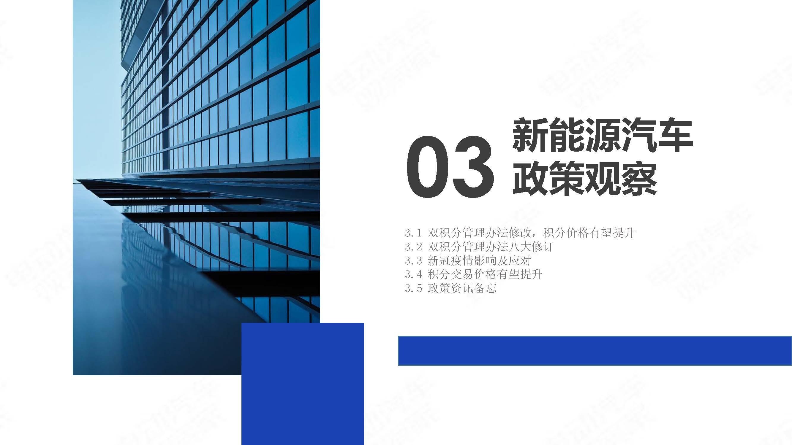 中国新能源汽车产业观察2020年5月简版_页面_27