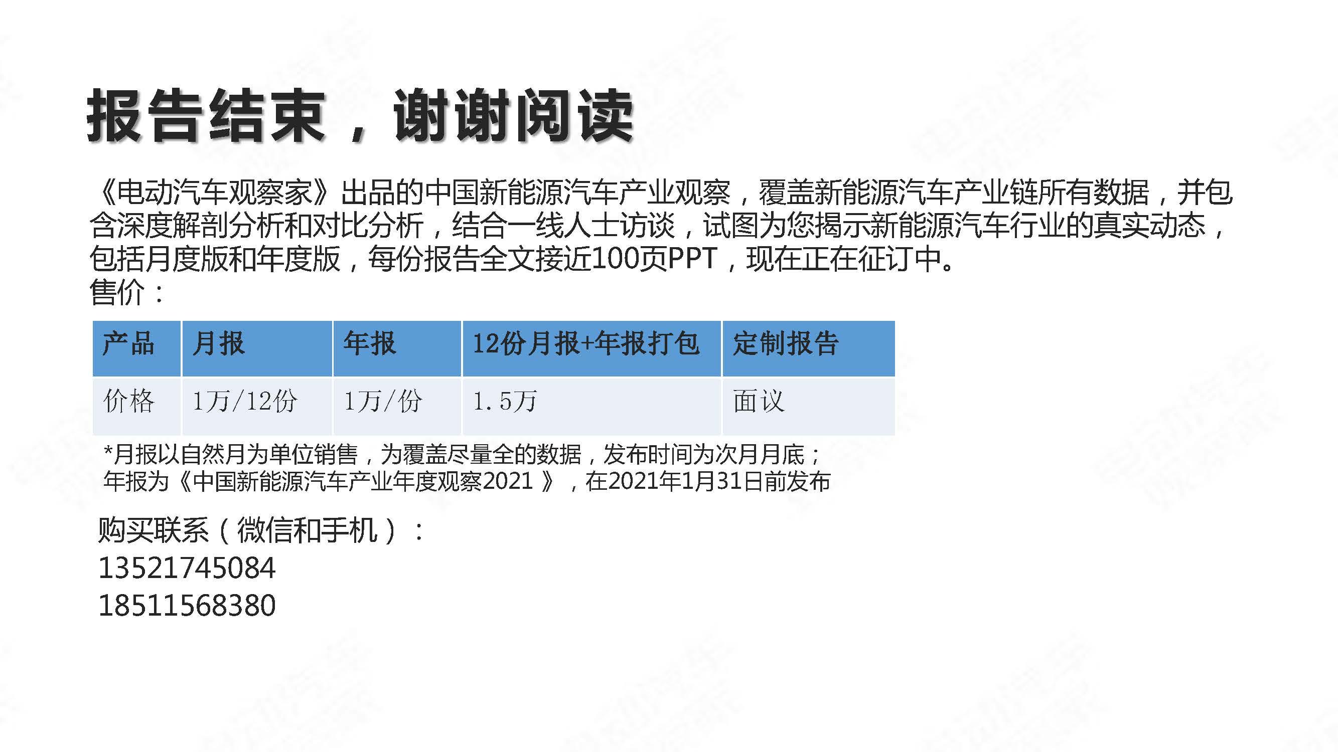 中国新能源汽车产业观察2020年5月简版_页面_39