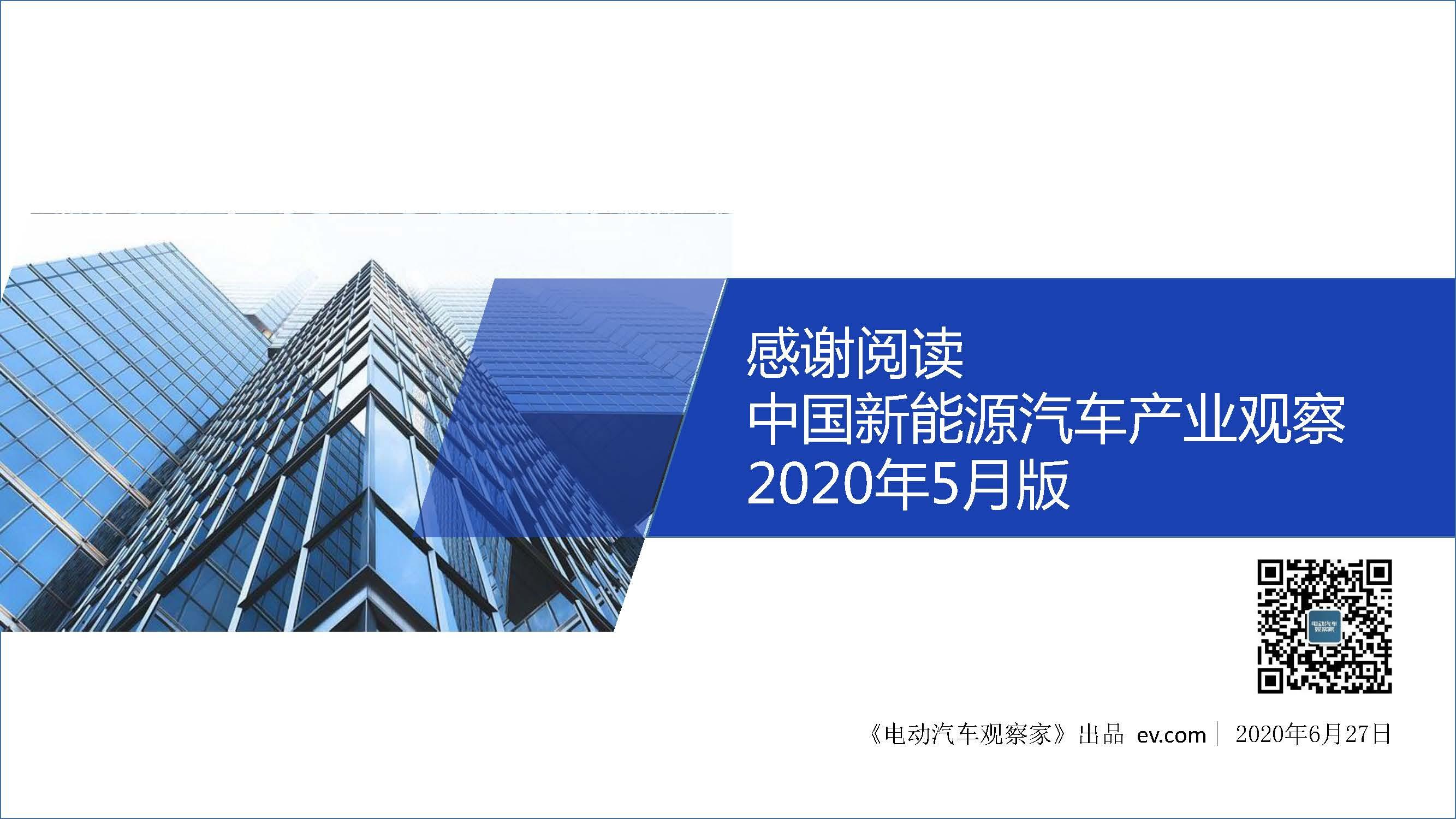 中国新能源汽车产业观察2020年5月简版_页面_40