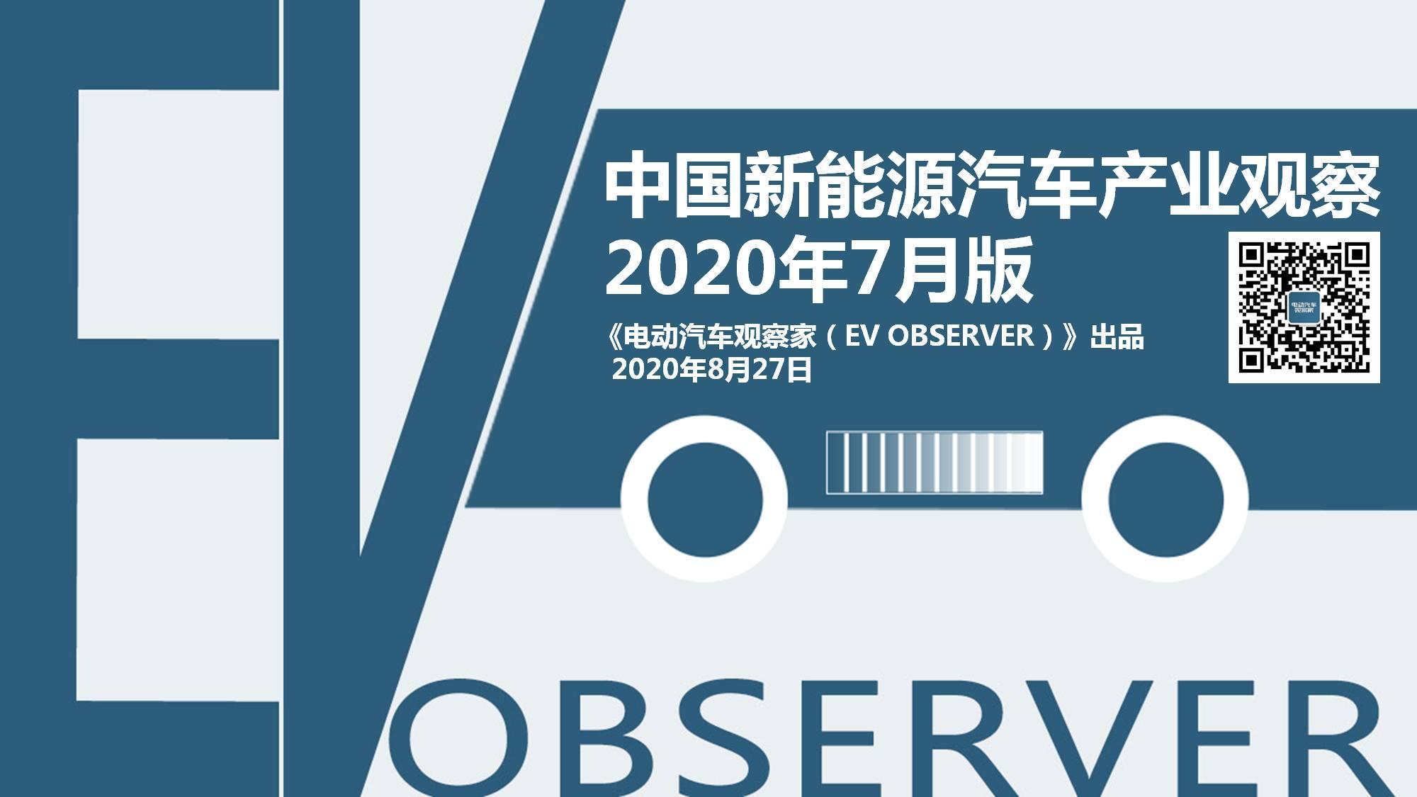 中国新能源汽车/动力电池产业观察2020年7月精华