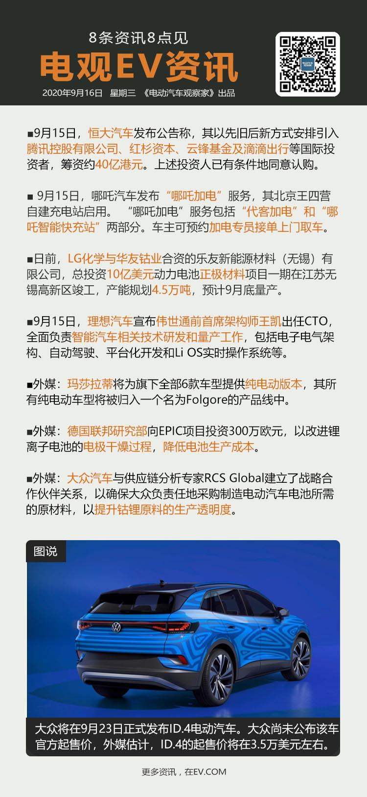 """9月16日:恒大汽车募资40亿港元、哪吒汽车推出""""哪吒加电""""服务、华友与LG合资..."""