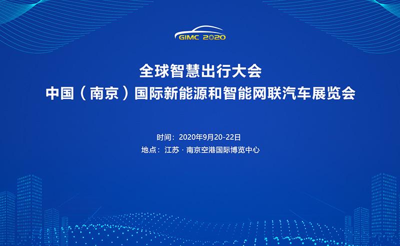 GIMC 2020携手新能源汽车下乡到江苏,推广智能网联汽车