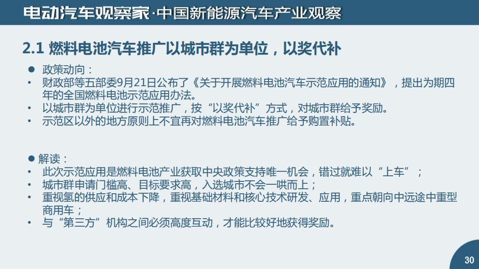 中国动力电池产业观察2020年8月_29
