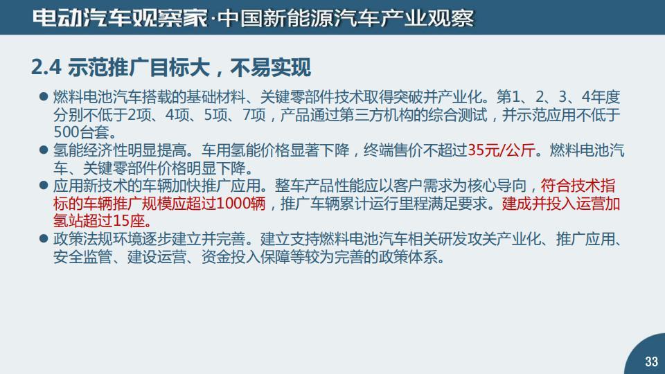 中国动力电池产业观察2020年8月_32