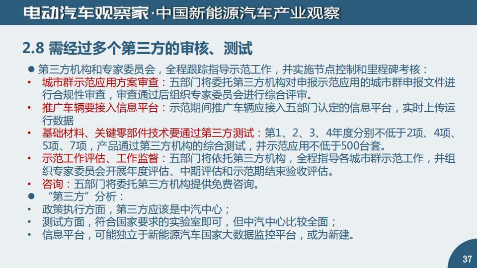 中国动力电池产业观察2020年8月_36
