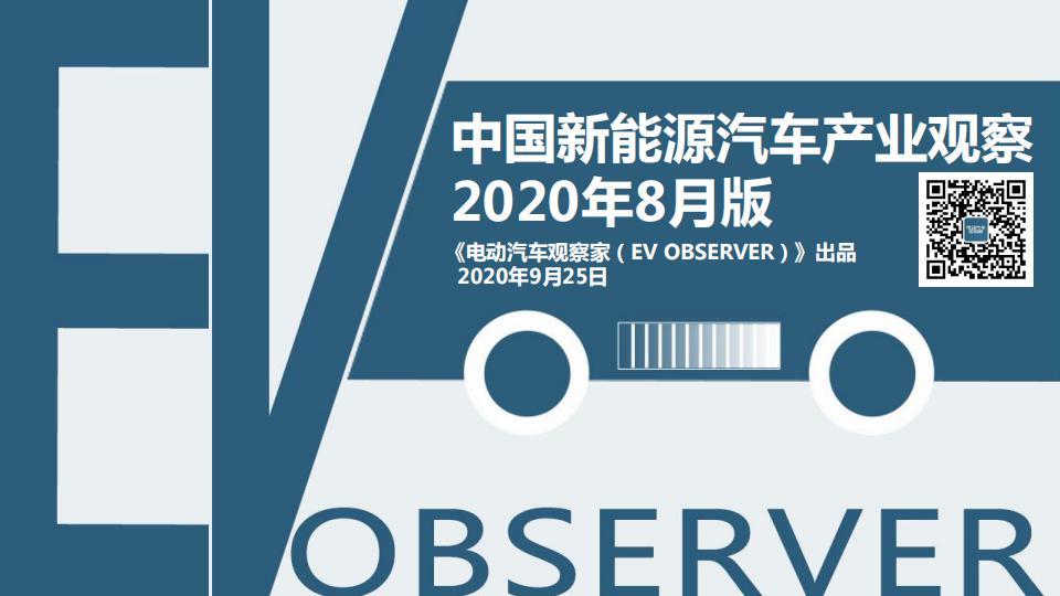 中国新能源汽车产业观察2020年8月_00