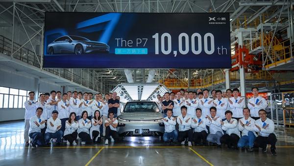 新势力单车型最快 第10000辆小鹏P7下线
