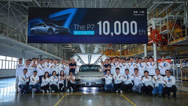 第10000辆小鹏汽车P7正式下线