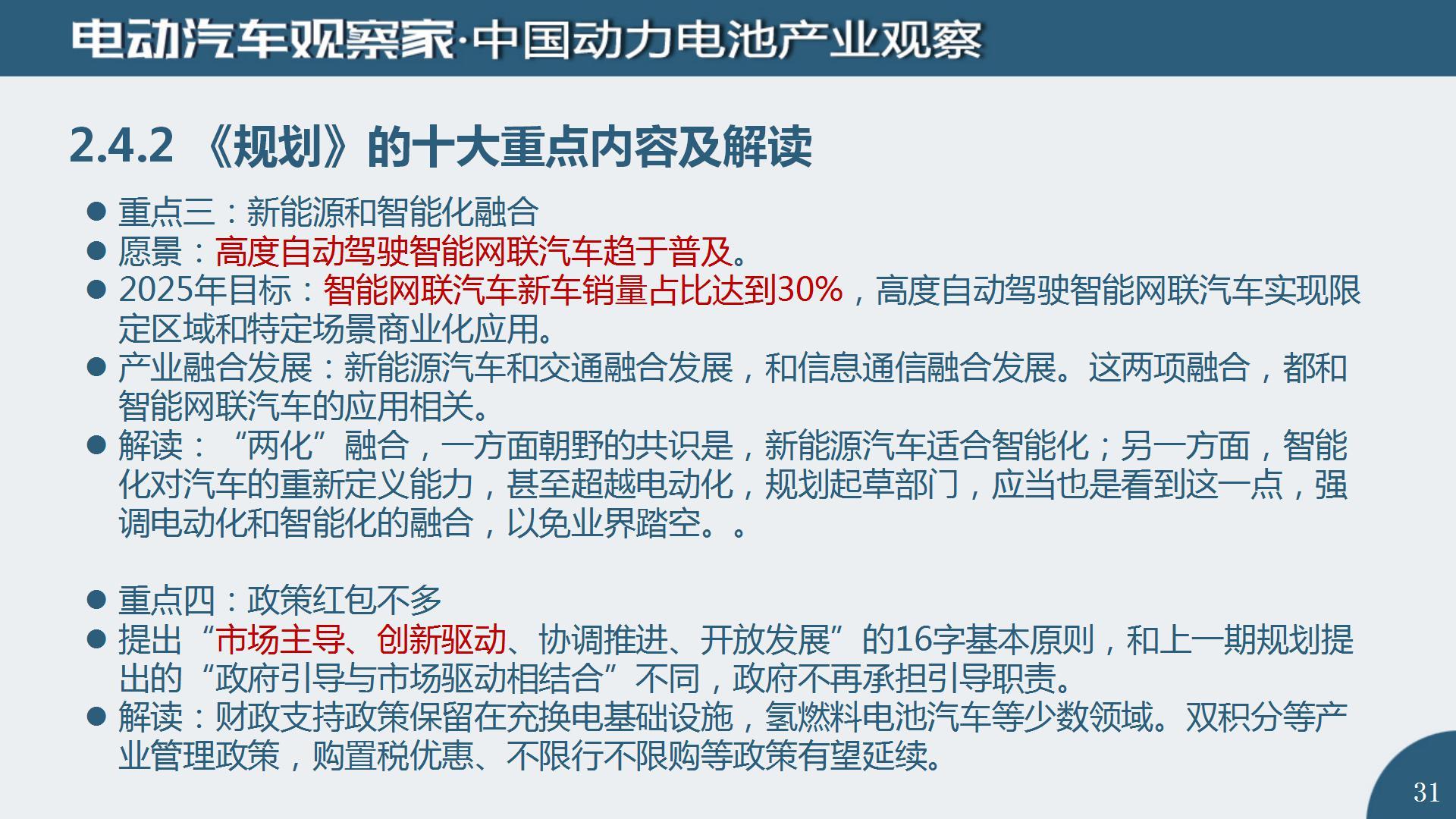中国动力电池产业观察2020年9月_31