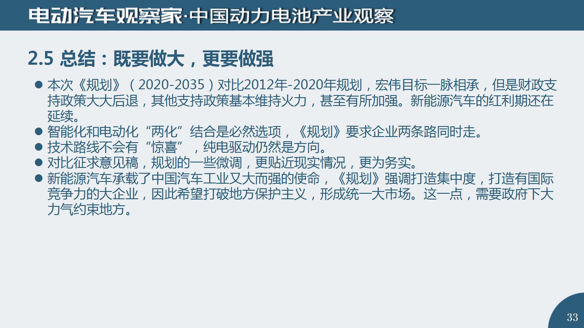 中国动力电池产业观察2020年9月_33