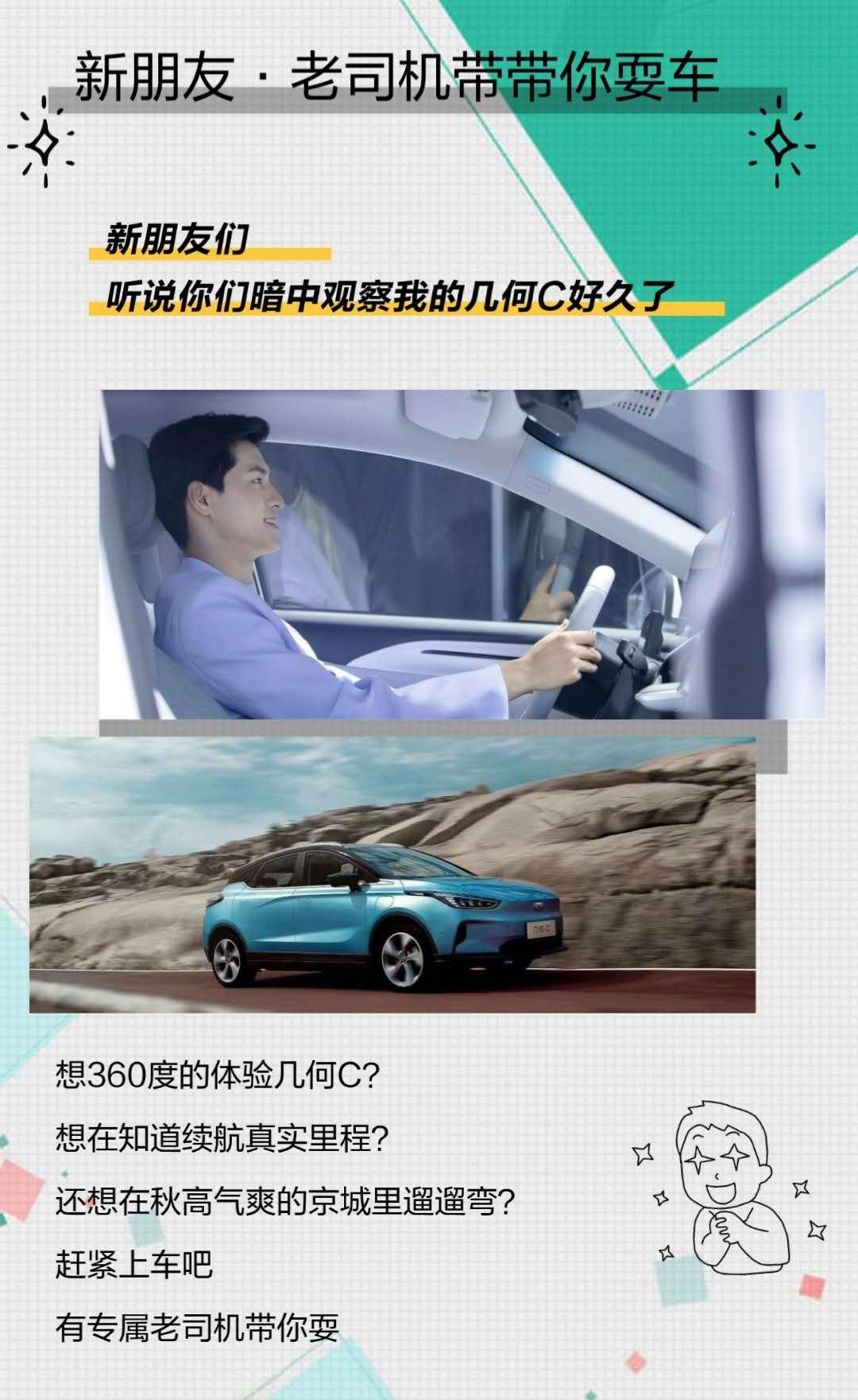 老司機開車