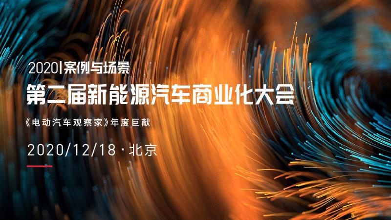 电动汽车观察家-新能源汽车商业化大会
